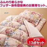 毛布&敷パッド付きやわらかフェザー 【掛け布団寝具ダブル13点セット】 ピンク