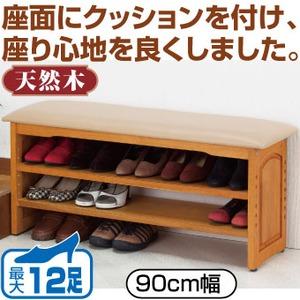 玄関ベンチ 【90cm幅】 木製(天然木) 靴収納棚/ガタつき防止アジャスター付き