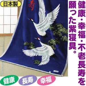 寿毛布 寿鶴 二枚合わせ毛布 【シングルサイズ】 日本製 (防菌防臭加工) パープル(紫)
