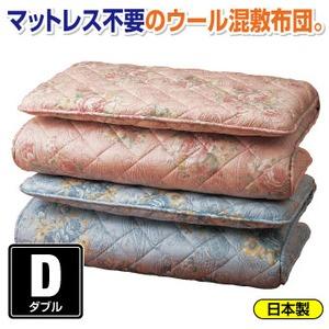 ウール混CVマット敷布団 【ダブルサイズ】 日本製 ブルー(青) (防ダニ・抗菌・防臭)