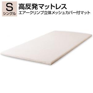 高反発マットレス 【シングルサイズ】エアークリンプ立体メッシュカバー付きマット 日本製