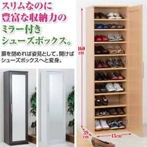 ミラー付きシューズボックス(全身姿見鏡付きシューズラック) 引き戸式扉 可動棚8枚付き ホワイト(白)