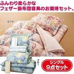 毛布&敷パッド付きやわらかフェザー 【掛け布団寝具シングル9点セット】 ピンク