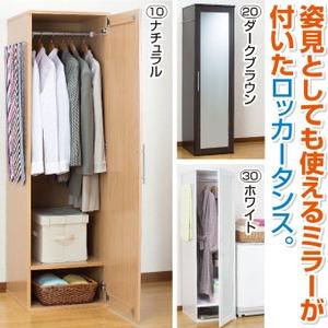 ミラー付きロッカータンス(衣類収納ラック) 可動棚/小物ハンガー/ミラー付き 幅45cm×奥行50cm ホワイト(白) - 拡大画像