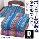 ワイド&ロング ボリュームタオルケット 【ダブルサイズ】 綿100% 洗える ブルー(青)系
