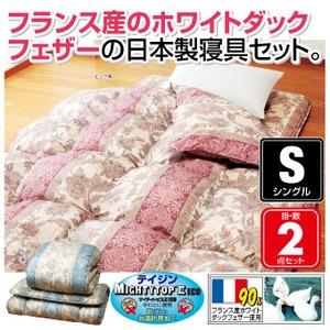 ホワイトダックフェザー掛け布団セット 【シングルサイズ】 日本製 ブルー(青)
