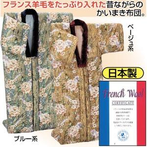 フランス羊毛かいまき布団 日本製 クリーニング可 ブルー(青)系 - 拡大画像