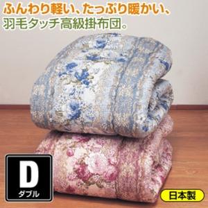 羽毛タッチ高級掛け布団 【ダブルサイズ】 洗える 4隅:カバー用ループ付き ブルー(青) (抗菌・防臭)
