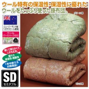 羊毛キルト掛け布団 【セミダブル】 ニュージーランド産ウール グリーン(緑)