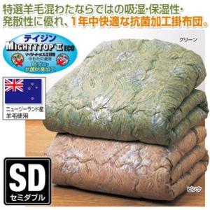ボリューム羊毛混掛け布団 【セミダブル】 グリーン(緑) (防ダニ・抗菌・防臭)