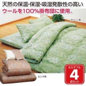 ボリュームウール布団4点セット 【セミダブル】 グリーン(緑) (防ダニ・抗菌・防臭)