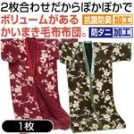 綿入りかいまき毛布 テイジンRウォーマルR使用マイヤー2枚合せ 幅140cm×長さ200cm ブラウン