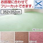 防炎・防ダニ・抗菌カーペット/絨毯(シャンテ) 【8畳(352cm×352cm)】 フリーカット可 日本製 アイボリー
