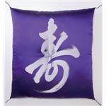 祝い座布団寿&鶴 緞子判 紫