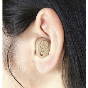 耳穴集音器2個セット