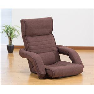 ゆったりくつろげる肘掛付リクライニング座椅子 ブラウン - 拡大画像