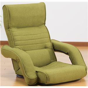 ゆったりくつろげる肘掛付リクライニング座椅子 グリーン - 拡大画像