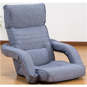 ゆったりくつろげる肘掛付リクライニング座椅子 グレー - 拡大画像