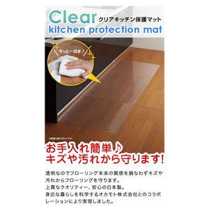 クリアキッチン保護マット 180cm幅