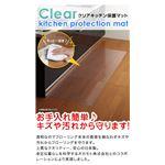 クリアキッチン保護マット/キッチンマット 【幅180cm】 カット可 透明 PVC製