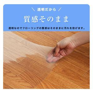 クリアキッチン保護マット/キッチンマット 【幅250cm】 カット可 透明 PVC製