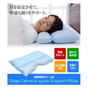 快眠頸椎サポート枕/ピロー 【63×43cm】 洗える 高さ調節可