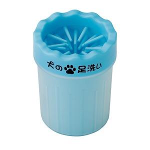犬の足洗い/ペット用品 【ブルー】 重さ:(約)178g 分解洗浄可 〔犬用品 散歩グッズ〕