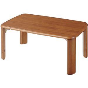木製 折りたたみテーブル/センターテーブル 【幅75cm】 ブラウン 木目調 収納式折れ脚 【完成品】