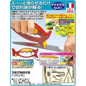 万能刃物研ぎ器/ソリングセット 【ギザギザ刃可】 オープナー付き