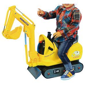 乗用マイクロショベル/子供用玩具 【幅26cm】 対象年齢3~8歳 耐荷重25kg ヘルメット付き 転倒防止機能 『NEWコマツイエロー』