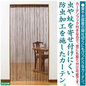 防虫 紐カーテン 【ブラウン】 幅105cm 日本製 洗える ポリエステル カーテンフック ポール通し穴付き 〔リビング ダイニング〕