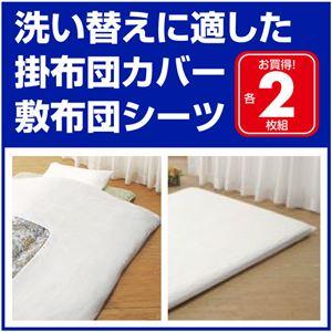 掛け布団カバー/寝具 【2枚組 セミダブルサイズ】 ホワイト ポリエステル100%