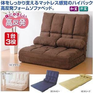 高反発 リクライニングソファー/ソファーベッド 【シングル オリーブ】 ハイバック 同色クッション2個付き