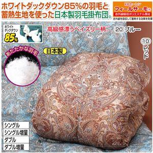 日本製 羽毛掛け布団/羽毛布団 【ダブル ブルー】 ホワイトダックダウン85%使用 蓄熱生地使用 ペイズリー柄
