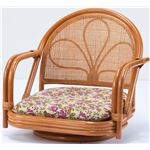 天然籐 座椅子/回転チェア 【ロータイプ】 肘付き ボリュームクッション