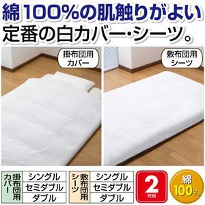 綿100% 敷布団用シーツ/寝具 【2枚組 セミダブルサイズ】 丸洗い可 定番