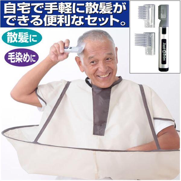 ヘアトリマー/バリカン 【コードレス】 散髪マント・アタッチメント2種セット 乾電池式