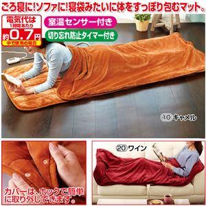 寝袋風マット/寝具 【キャメル】 洗える 日本製 ダニ対策 室温センサー 切忘れ防止タイマー付 『あったか寝ころんぼマット』