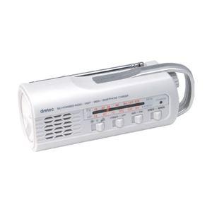 さすだけ充電 ラジオライト/防災用品 【ホワイト】 ワイドFM対応 サイレン機能 〔避難用具 避難用品〕