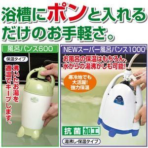 風呂浴槽用 保温・湯沸かし器 【アクアブルー】 約幅19.9cm 日本製 抗菌仕様 P05F07B 『NEWスーパー風呂バンス1000』