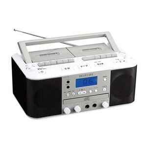 遅聞き・速聞き CDダブルラジカセ 【本体】 幅32cm AM/FM対応 高速ダビング機能搭載 エコー キー調節
