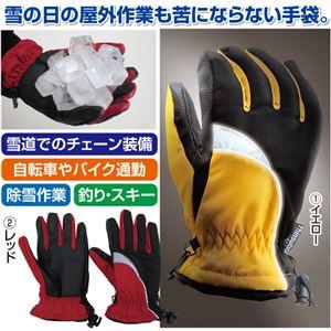 「ホットエースプロ」2双組 レッド LL 完全防水防寒手袋