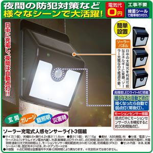 ソーラー充電式 人感センサーライト 【3個組】 幅約8.6cm 簡単設置 夜間自動点灯 LEDライト4灯 〔玄関 ガレージ 庭 災害〕