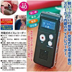 押すだけ簡単録音小型デジタル録音機