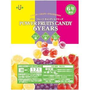 緊急時のお共に! パワーフルーツキャンディ 6YEARS (1箱20袋入) - 拡大画像