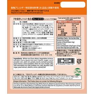 7年保存レトルト食品 カレーピラフ(50袋入り)の紹介画像2