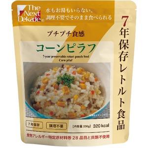 7年保存レトルト食品 コーンピラフ(50袋入り) - 拡大画像