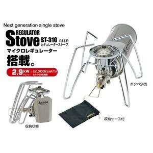 レギュレーターストーブ/キャンプ用品 【圧電点火方式】 マイクロレギュレーター搭載 『SOTO』