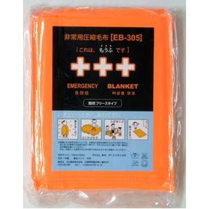 非常用圧縮 難熱毛布 EB-305BOX 10枚入