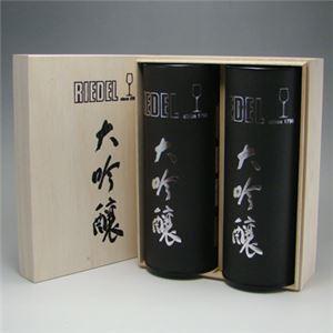 ≪ギフトラッピング対応≫リーデル(RIEDEL) ビノム 大吟醸 ペア 416/75-2S 【ペア木箱入り】